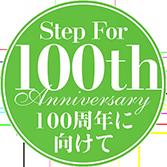 【鋭意準備中】創立100周年記念事業準備委員会