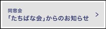 同窓会「たちばな会」からのお知らせ