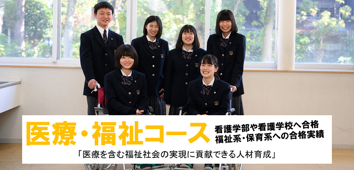 医療・福祉コース