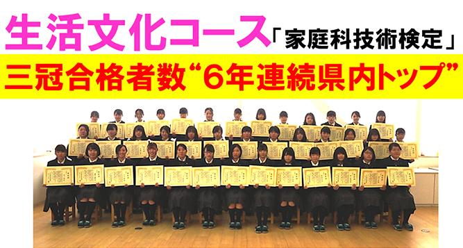 生活文化コース「家庭科技術検定」三冠合格数6年連続県内トップ