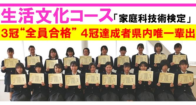 生活文化コース「家庭科技術検定」3冠全員合格 4冠達成者県内唯一排出