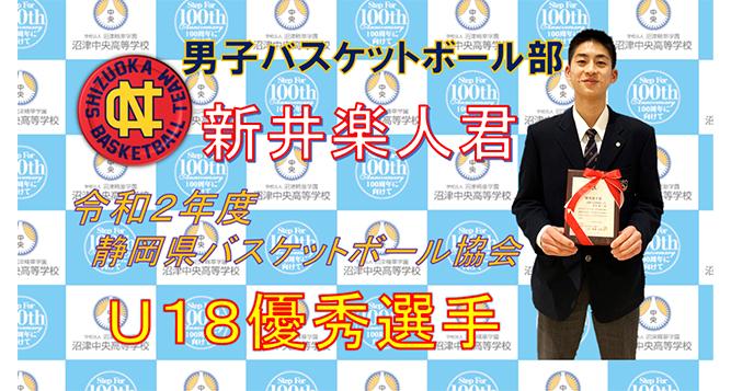 2021.02.04新井楽人U18優秀選手