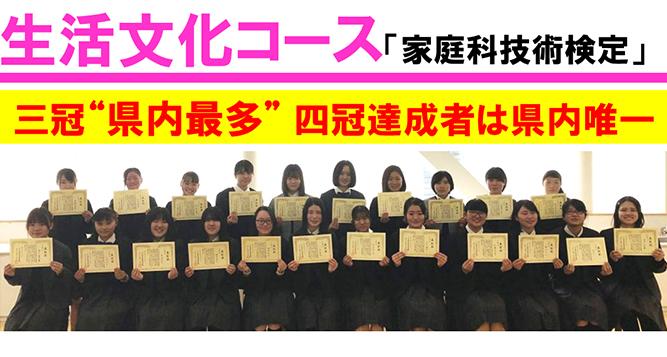生活文化コース「家庭科技術検定」3冠県内最多 4冠達成者は県内唯一