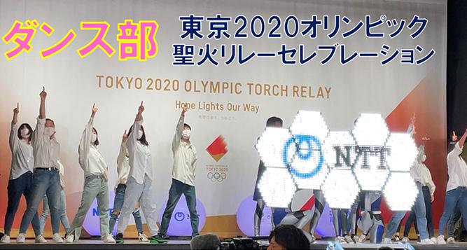ダンス部 東京2020オリンピック聖火リレーセレブレーション