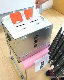 会長副会長選挙