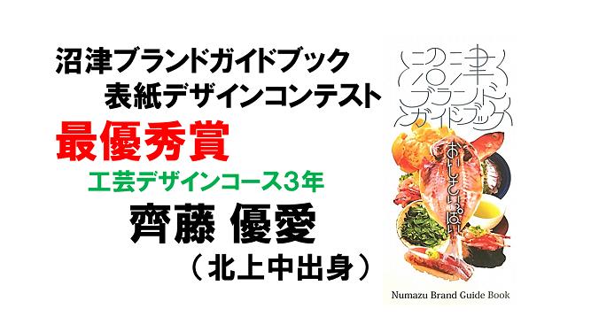 2019.09.09沼津ブランドガイドブック表紙